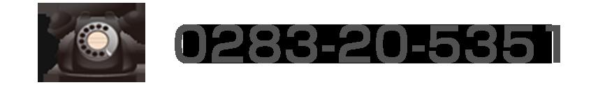 0283-20-5351